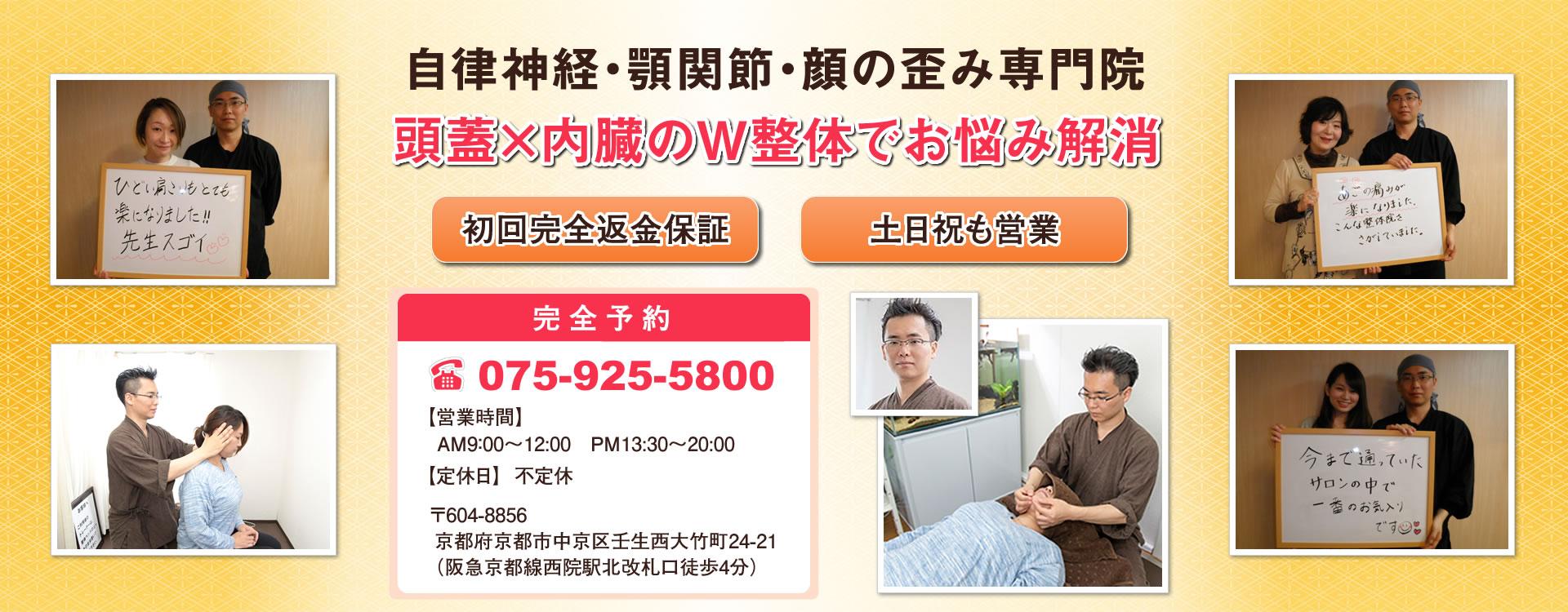 京都の自律神経、顎関節、顔の歪みなら「整体げん」